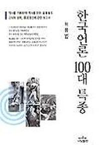 한국언론 100대 특종