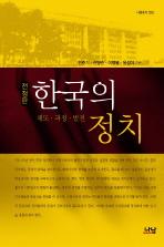 한국의 정치: 제도 과정 발전