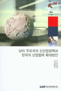 남미 주요국의 신산업정책과 한국의 산업협력 확대방안
