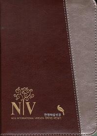 NIV 한영해설성경 개역개정 한영새찬송가(특소)(합본)(색인)(지퍼)(버건디은색)