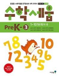 수학세움 5-6세: 1-10까지의 수(PreK-3)