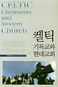 켈틱 기독교와 현대교회