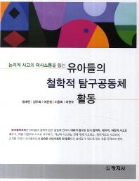 유아들의 철학적 탐구공동체 활동