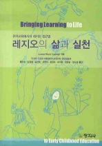 레지오의 삶과 실천: 유아교육에서의 레지오 접근법