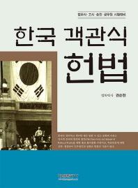 한국 객관식 헌법