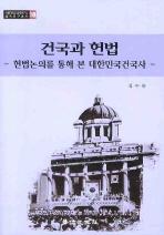 건국과 헌법: 헌법논의를 통해 본 대한민국건국사