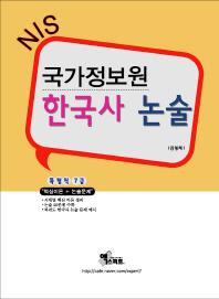 NIS 국가정보원 한국사 논술(특정직 7급)(2016)