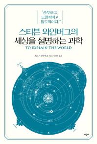 스티븐 와인버그의 세상을 설명하는 과학