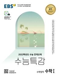 EBS 수능특강 고등 수학영역 수학1(2021)(2022 수능대비)