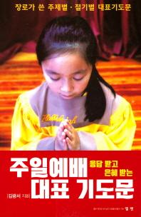 응답하고 은혜받는 주일예배 대표 기도문