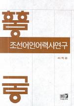 조선어언어력사연구