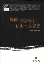 한국 근현대의 법사와 법사상