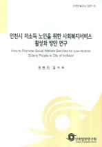 인천시 저소득 노인을 위한 사회복지서비스 활성화 방안 연구