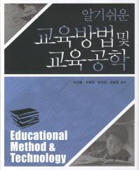 알기쉬운 교육방법 및 교육공학