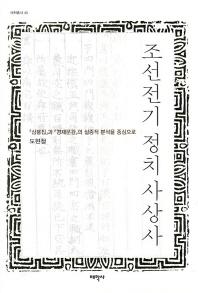 조선전기 정치 사상사