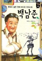 한국이 낳은 천재 비디오 아티스트 백남준