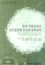 한국주력산업의 글로벌경쟁 분석과 정책과제