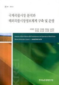 국제곡물시장 분석과 해외곡물시장정보체계 구축 및 운영