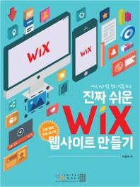 개인 1인기업 중소기업을 위한 진짜 쉬운 WIX 웹사이트 만들기