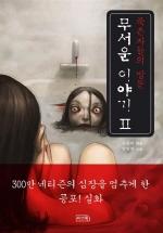 무서운 이야기. 2: 죽은 자들의 방문