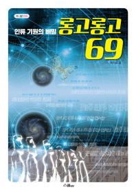 인류 기원의 비밀 롱고롱고 69