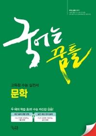 국어는 꿈틀 고등 문학(2020)