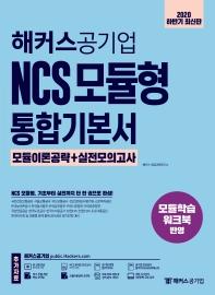 해커스공기업 NCS 모듈형 통합 기본서 모듈이론공략+실전모의고사(2020 하반기)