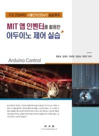 MIT 앱 인벤터를 활용한 아두이노 제어 실습