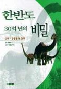 한반도 30억년의 비밀 2부:공룡들의 천국