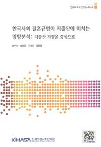 한국사회 결혼규범이 저출산에 미치는 영향분석: 다출산 가정을 중심으로