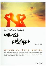 기독교윤리 관점에서 쉽게 풀어 쓴 예배와 사회봉사