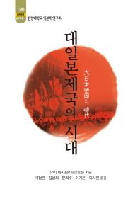 대일본제국의 시대