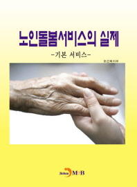 노인돌봄서비스의 실제