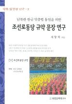 남북한 한글 맞춤법 통일을 위한 조선로동당 규약 문장 연구