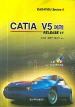 Relaease 14 CATIA V5 예제