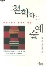 철학하는 예술