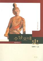 수당오대사 (세미나) (중국사학총서 3)