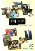 영화 평론 제19호(2007)