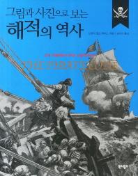 그림과 사진으로 보는 해적의 역사