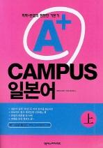A+ CAMPUS 일본어 (상)