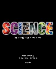 SCIENCE 현대 과학을 위한 최고의 개요서
