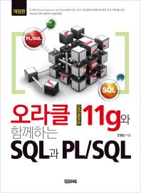 오라클 11g와 함께하는 SQL과 PL/SQL