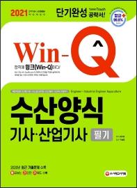Win-Q 수산양식기사·산업기사 필기 단기완성(2021)