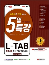 유튜브로 쉽게 배우는 5일 특강 L-TAB 롯데그룹 조직 직무적합도검사(인문계 이공계)(2021 상반기)