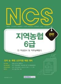 NCS 지역농협 6급 인적성검사 및 직무능력평가(2020)