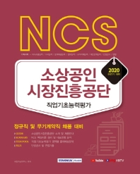 NCS 소상공인시장진흥공단 직업기초능력평가(2020 하반기)