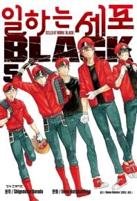 일하는 세포 Black. 5