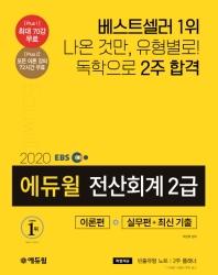 EBS 에듀윌 전산회계 2급 이론편+실무편+최신 기출(2020)