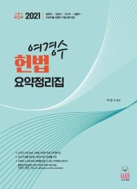 여경수 헌법 요약정리집(2021)