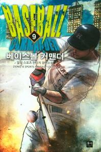 베이스볼 커맨더. 9